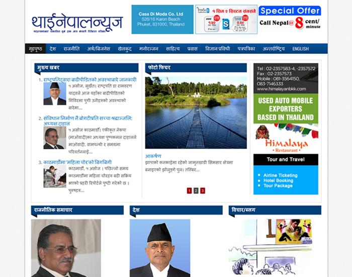 Thai Nepal News